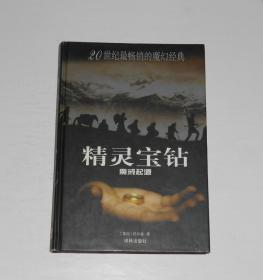 精灵宝钻 魔戒起源 精装  2004年
