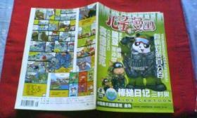 儿童漫画(2005-8下半月)
