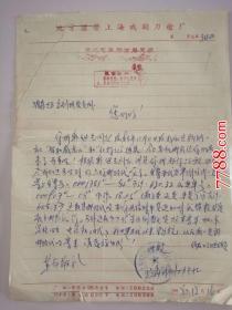 1968年上海戏剧刀枪厂给滁县专区京剧团的函(文革印章别致)