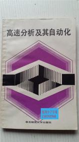 高速分析及其自动化 潘教麦 陈兴坢 严恒太 刘子阳 编著 华东师范大学出版社