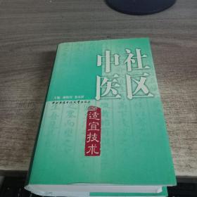 中医社区:适宜技术