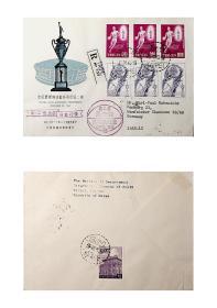 127台湾邮票纪88第二届亚洲杯篮球锦标赛纪念邮票首日实寄封 贴三套票台北挂寄德国