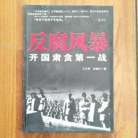 反腐风暴:开国肃贪第一战