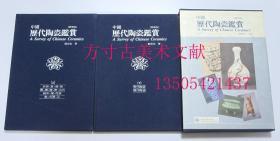 中国历代陶瓷鉴赏 精华版  上下两册全 刘良佑 精装8开原函