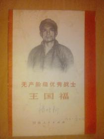 无产阶级优秀战士王国福(文革书,印毛主席语录)