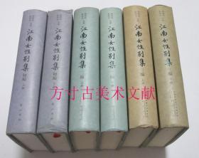 江南女性别集(初、二、三共6册) 黄山书社 硬精装