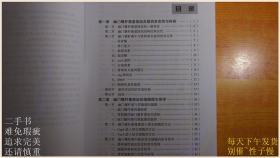 幽门螺杆菌研究进展  临床医师高级研究丛书(书皮微微脏)