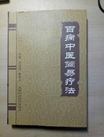 百病中医简易疗法