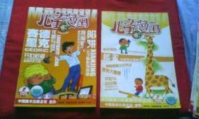 儿童漫画(2005-7上半月.下半月)两本