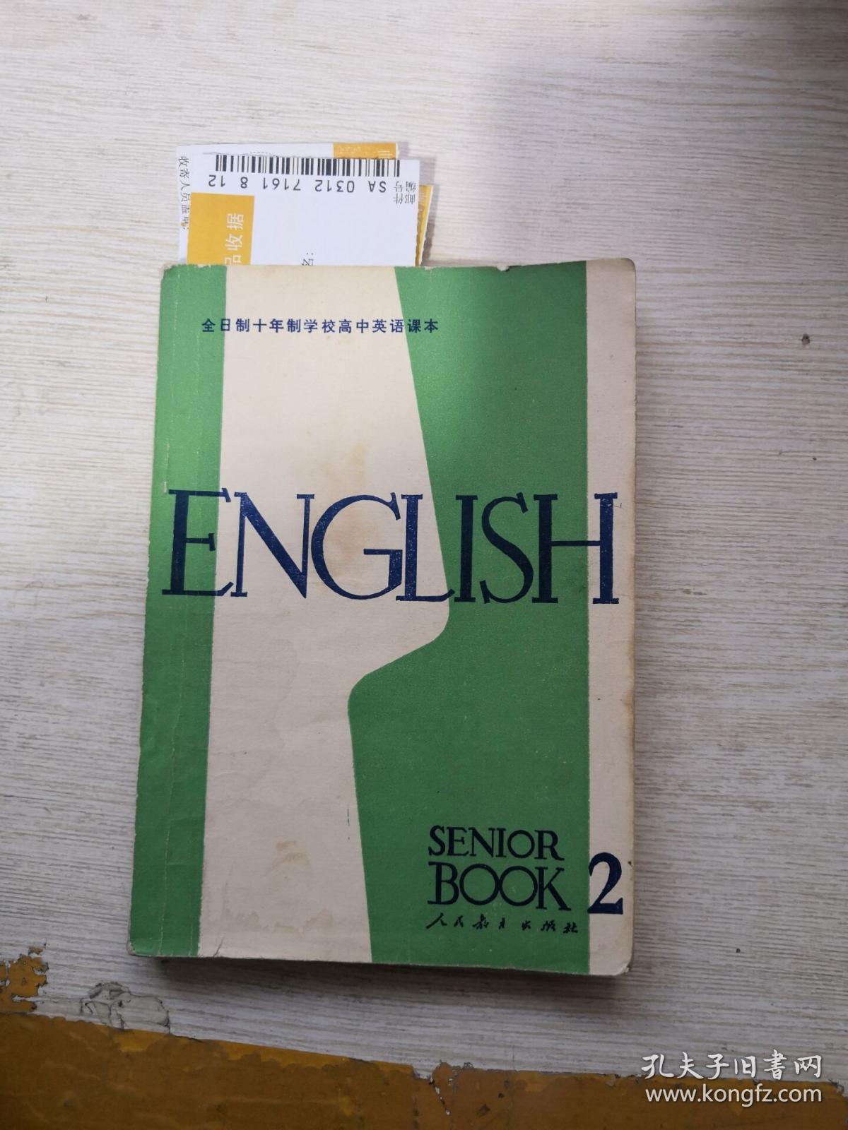全日制十高中课本年制学校(试用本)英语(第二册家想高中怎么办图片