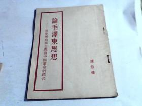论毛泽东思想—马克思列宁主义与中国革命的结合