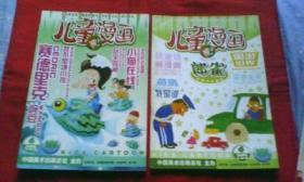 儿童漫画(2005-6上半月.下半月)两本