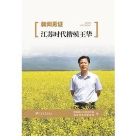 新闻见证:江苏时代楷模王华