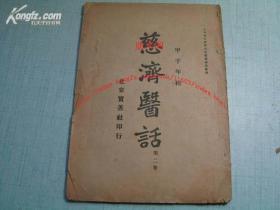 慈济医话 第二卷(仅售复印本)