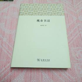 槐市书话(签名钤印本)