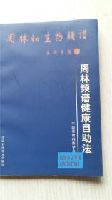 周林频谱健康自助法 中国保健科技学会 编 中国科学技术出版社 周林和生物频谱