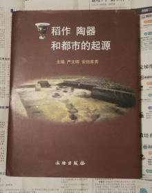 稻作陶器和都市的起源