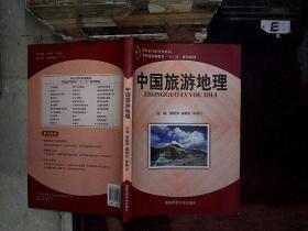 中国旅游地理...