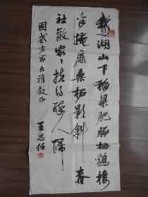 南京【王思任,书法作品】尺寸:72.5×33.5厘米