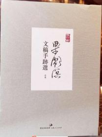 梁漱溟文稿手迹选:一函三册