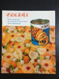 老广告:中国水果罐头