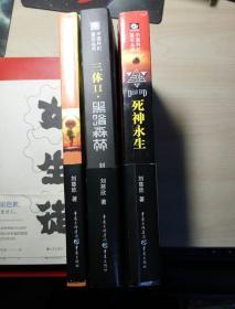三体1.2.3 集 刘慈欣签名