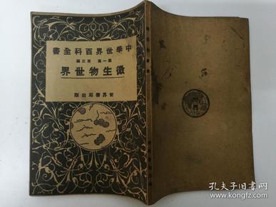民国书 中学世界百科全书 第一集 第三编 微生物世界 世界书局(D6-05)