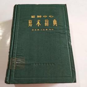 题解中心算术词典