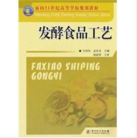 发酵食品工艺(面向)