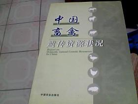 中国畜禽遗传资源状况