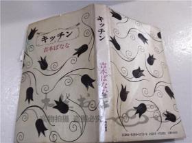 原版日本日文书 キツチン  吉本ばなな 株式会社福武书店 1988年10月 32开硬精装