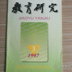 教育研究(1997年第3期)