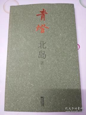 北岛签名书  经典散文集《青灯》