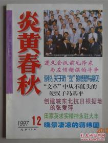 炎黄春秋 1997年第12期 @---1