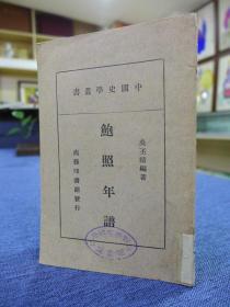 中国史学丛书 《鲍照年谱 》吴丕绩 著,商务印书馆民国二十九年一月初版