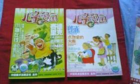 儿童漫画(2005-4上半月.下半月)两本