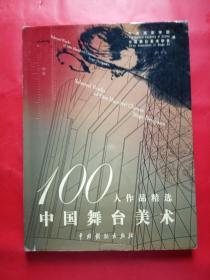 中国舞台美术 100人作品精选