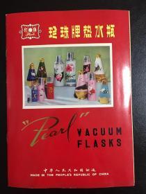 老广告:珍珠牌热水瓶