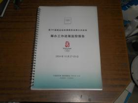 第29届奥运会协调委员会第三次全会筹办工作进展监控报告