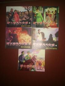 野火春风斗古城(5册全)