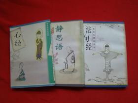 蔡志忠佛经漫画系列(心经、静思语、法句经)