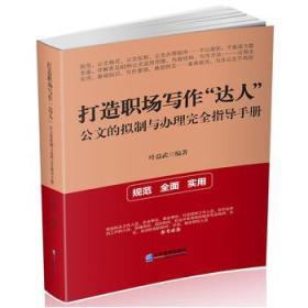"""打造职场写作""""达人"""":公文的拟制与办理完全指导手册"""