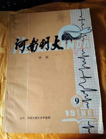 河南刊大 中医1986年9期