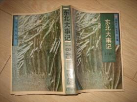 东北大事记(1840--1949 )下卷