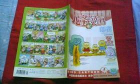 儿童漫画(2005-3上半月)