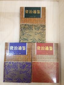资治通鉴(全三册)