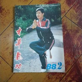 中华气功1988年第2期