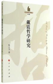 戴震哲学研究—哲学史家文库(第2辑)