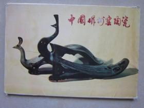 中国磁州窑陶瓷明信片