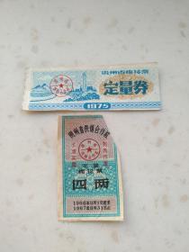 贵州省棉花票2枚-定量券、四两,规格50*70MM,9品